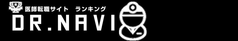 医師転職比較サイト Dr.NAVI